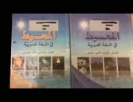 كتب المحيط ( منهج اللغة العربي