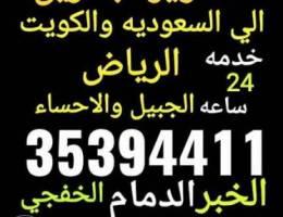 مشااوير توصيل من البحرين الي السعوديه للشر...