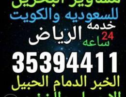 الرياض والخرج و رماح من البحرين حسب الطلب