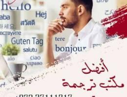 ترجمة معتمدة لجميع اللغات