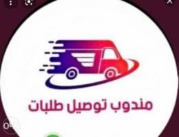 مندوب توصيل لجميع مناطق البحرين خلال ٢٤ سا...